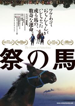 cavalos de fukushima